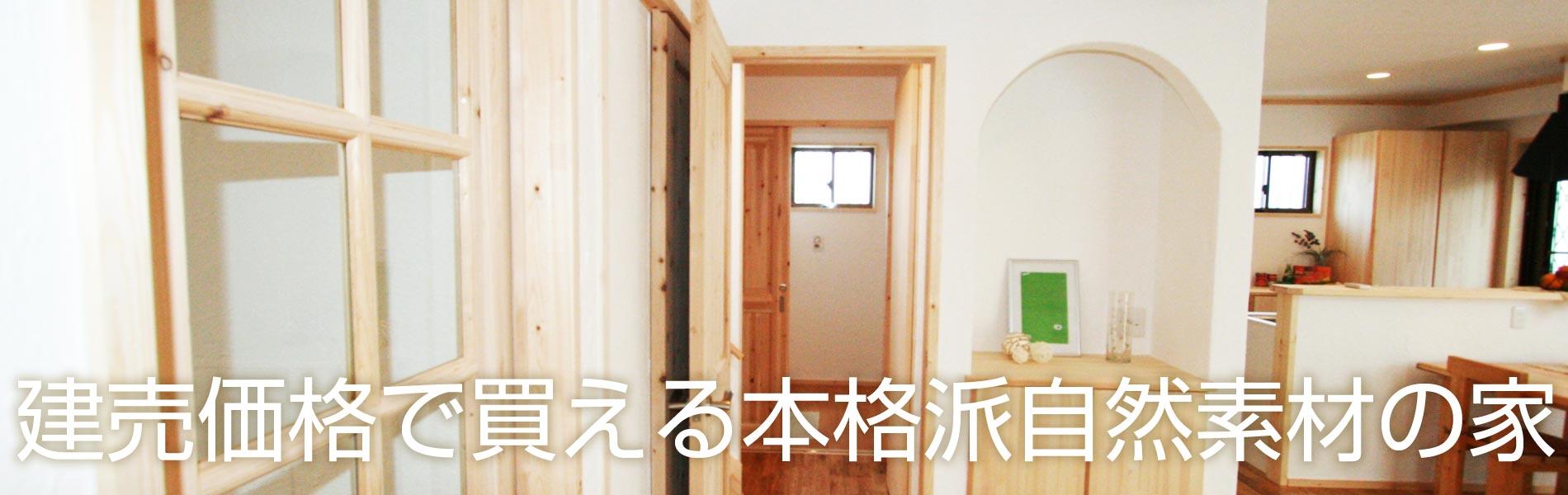 建売価格で買える本格派自然素材の家